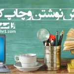 آموزش نوشتن و چاپ کتاب از صفر تا صد