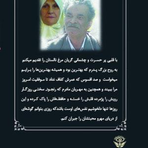 کتاب مرغ نالستان