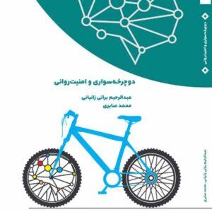 دوچرخه سواری و امنیت روانی